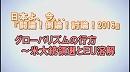 1/3【討論!】グローバリズムの行方~米大統領選とEU溶解[桜H28/3/12]