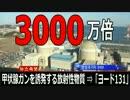 【韓国】古里原発、放射性物質の排出量が世界最多 ⇒ 3000万倍多く排出 (((
