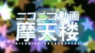 ハンドフルートで「ニコニコ動画摩天楼」