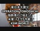 【KSM】東日本大震災 独断専行で始まった米軍「トモダチ作戦」
