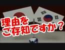 【速報】最近テレビで「韓国ゴリ押し」が再開した理由をご存知ですか?