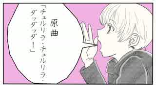 【松野トド松の】チ/ュ/ル/リ/ラ/・チ/ュ/