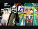 【スプラ】大阪人激怒のガチマッチ!その23-アプデ来た、俺も変わりたい-