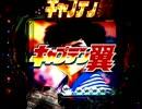 【卓上】 CRキャプテン翼XX 【テスト】
