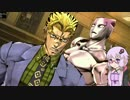 【ジョジョEoH】ジョジョ好きゆかりさんのアイズオブヘブン Part23