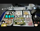 【ゆっくり】ドイツ周遊記 8 ドイツ行き NH209便 機内食