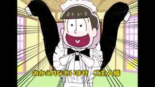 【手描き】メイド喫茶十四松【おそ松さん】