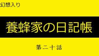 【幻想入り】養蜂家の日記帳 第二十話