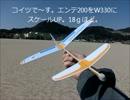 Iで。紙飛行機動画n。3月12日 カナードハンドっ!