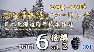 宗谷岬年越しツーリング 2015→2016 [ part