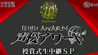 第十回 声優アワード授賞式生中継SP 201