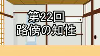 あきゅうと雑談 第22話 「路傍の知性」