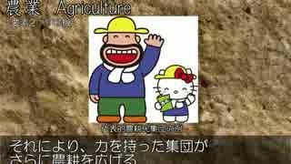 Civ5で学ぶ人類史 part2 「農業」
