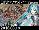 日刊トップテン!VOCALOID&something【日刊ぼかさん2016.03.13】
