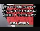 【KSM】共産党関係者が成人式で配っていた「赤紙」が酷すぎて批判相次ぐ