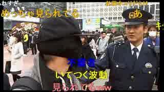 暗黒放送 渋谷でニコ生配信中横山緑が警察官に捕まる