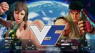 【ストV】ウメハラ(リュウ) vs ヌキ(春麗)