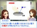 雪歩と学ぶ高校物理5-1-2【粒子性と波動性】