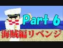 【Minecraft】ギスギスクラフト海賊編リベンジpart6【マルチ実況プレイ】