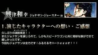 【ジョジョEoH】名言ボイス集 Part1【第1