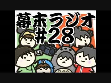 幕末ラジオ 第二十八回(小学生スペシャル)