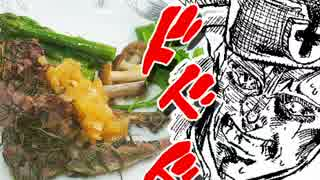【ジョジョ】トニオさんの料理に挑戦【嫌がる娘に無理やり弁当を持たせ