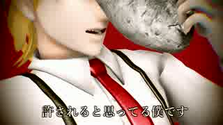 【ジョジョMMD/UTAU】ディオ・ブランドーの毒占欲【モデル配布】