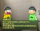 【卓ゲ松】二人でクトゥルフ『其の危機は厠にて』【CoC】