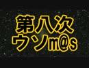 【カウントしm@s】第八次ウソm@s【祭りまであと5日!】
