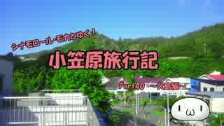 【ゆっくり】小笠原旅行記 Part40(前編) ~父島編~ シーカヤックその1