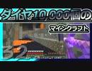 【Minecraft】ダイヤ10000個のマインクラフト Part32【ゆっくり実況】