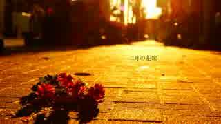 【あめ】二月の花嫁【歌ってみた】