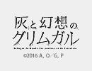 灰と幻想のグリムガル Episode10.「リーダーの器じゃないけれど」