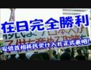 在日完全勝利!!安倍総理、移民受け入れを正式表明!!!