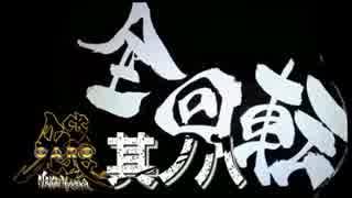 CR牙狼魔戒ノ花XX 番外編 其ノ八