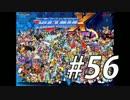 【ロックマンX】シリーズ完走してやんよ! #56【実況】