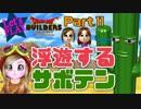 【女性実況】ドラゴンクエストビルダーズ ~MIKAN&チョコPart11~