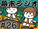 [会員専用]幕末ラジオ 第二十六回(公式生放送in東京2)