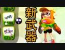 【スプラ】大阪人激怒のガチマッチ!その24-女子○生からメール来た-