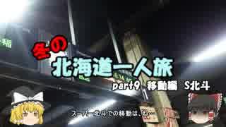 【ゆっくり】冬の北海道一人旅 part9 移