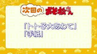 【最高音質】駄々っ子カラ松【予告3分耐久】