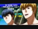 【同時再生】カラ松×十四松 おそ松さんSIX SHAME FACES今夜も最高!!!!!!typeF