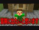 [マインクラフト]おら人間やめるわ mod~Part7~【YASU実況】