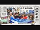 迷惑な左翼教授らに目隠し 東京新聞