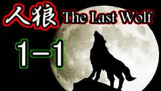 Skype人狼~The Last Wolf~ Part1