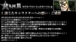 【ジョジョEoH】名言ボイス集 Part2【第2