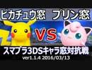 【スマブラ3DS】ピカチュウ窓vsプリン窓 3on3対抗戦(ストック引継ぎ)