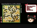 【囲碁ソフト】イ・セドル九段vsAlphaGo第5戦【人類の挑戦】