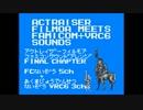【古代さん大絶賛】アクトレイザーフィルモア FC+VRC6アレンジ Final Chapter