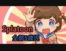 【実況】 Splatoon 全部5歳児っ!
